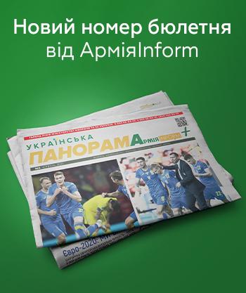 Українська Панорама+